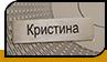 "Badge ""Kristina"""
